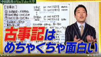 古事記は面白い 中田敦彦のYouTube大学
