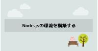 Ubuntu18.04LTSでNode.jsの開発環境を構築する方法