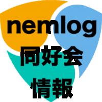 nemlog同好会情報(2019年11月号)
