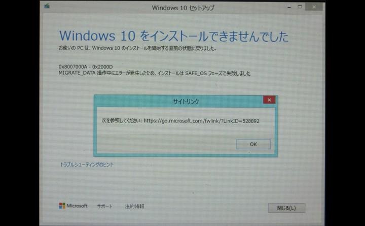 Windows10インストール失敗画面