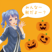 みんなー、秋だよー?