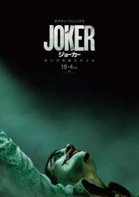 JOKER(ジョーカー)見てきた件