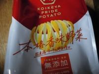 コイケヤ KOIKEYA PRIDE POTATO 本格香味野菜