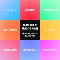 【Re:】mgramをやってみた。matsunoの場合