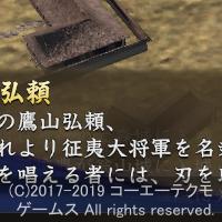 大和国人・鷹山氏のことなど