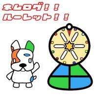 NEMが当たるnemlogルーレット(初級)10/17