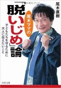 尾木ママの「脱いじめ」論 を読んでみて