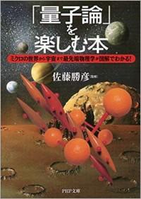 「量子論」を楽しむ本  を詠んでみて