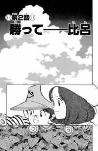 【漫画】個人的漫画名シーン・名言まとめ(2)