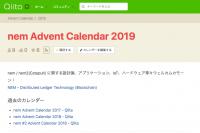 """3年目の """"nem Advent Calendar"""" 2019年度版 登録しました。"""