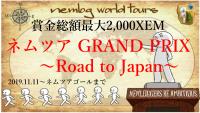 【賞金総額2,000XEM】みんなでゴールまで歩こう!ネムツア GRAND PRIX開幕!
