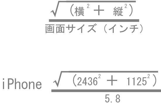 ■ピクセル密度の計算式