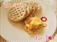 【ズボラレシピ】旬を食べよう♪【リンゴ編】