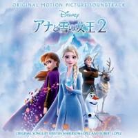 「アナと雪の女王2」よいよい