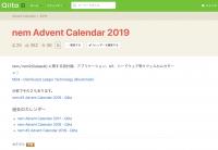 nem Advent Calendar 2019 お疲れ様でした!