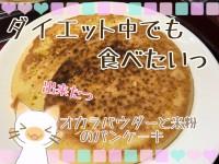 【減量応援】オカラパウダーと米粉のパンケーキ