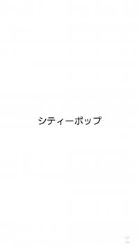 シティーポップと松田聖子
