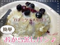 おからパウダーの蒸しパンでカロリーオフ«٩(*´ ꒳ `*)۶»