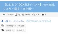 日刊うぇ~い:肩がもしかして壊れる2020.2.18号