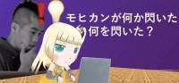 日刊うぇ~い:2020.02.25号
