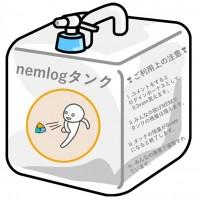 【nemlogタンク】スライムがあらわれた!〜コメントでxemプレゼント