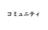 日本のNEMコミュティティが続いている理由を考えてみる