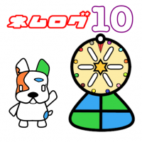 狙え1/10!狙え1xem!狙えネムログ10!7/6