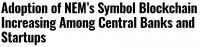 NEM活 #1 記事翻訳 NEMのSymbolブロックチェーンの採用が中央銀行やスタートアップの間で増加しています。