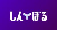 しん☆ぼるTwitterで盛り上がって新しいロゴをつくりました。