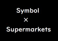 NEMのSymbolブロックチェーンでスーパーマーケットの商品の安全性をより 一層顧客に伝えることができる