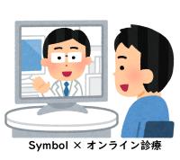 オンライン診療でSymbolブロックチェーンを活用する