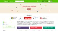 nem Advent Calendar 2020年度版 登録しました。