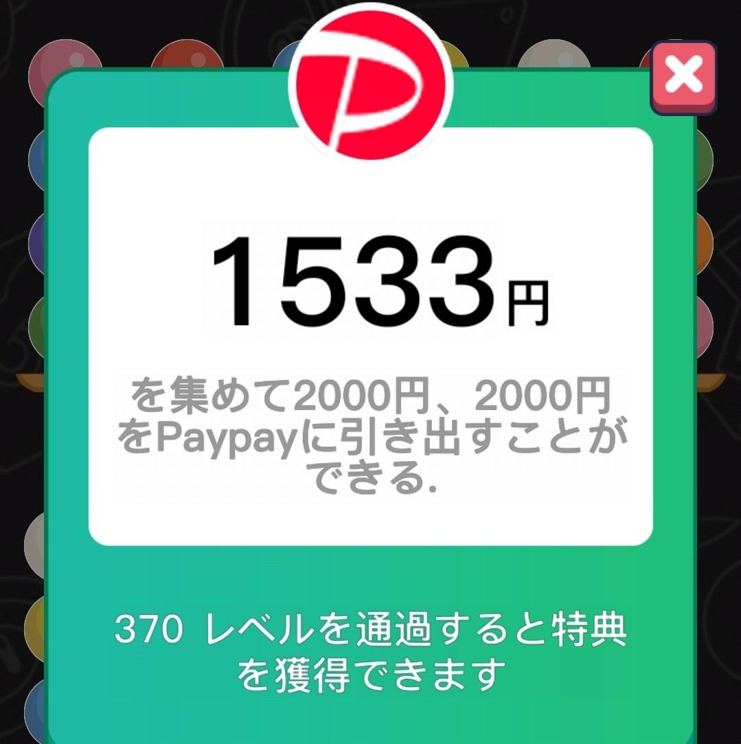 稼ぐ Paypay ゲーム