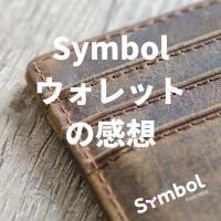 [イベントリポート]Symbolウォレットの感想
