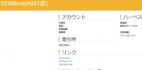 復刻 XEMBook(NIS1版)