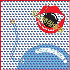 恋は時限爆弾 BANG-BANG-BANG (CDアルバム)