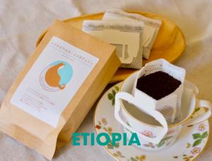 エチオピアモカ・イルガチェフェ ドリップバッグ
