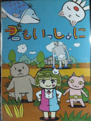 【モナコインちゃんアニメ主題歌DVD】送料無料です。