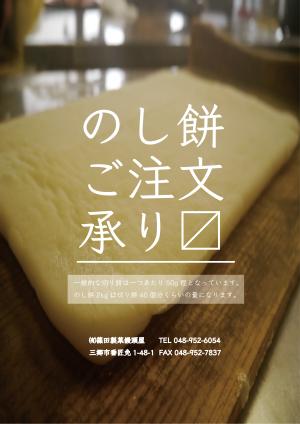 しの餅(のし餅) 2kg