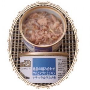 プレミアム FORZA10 絶品の組み合わせサバとマグロとチキン