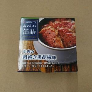 【★】おいしい缶詰 牛肉の粗挽き黒胡椒味
