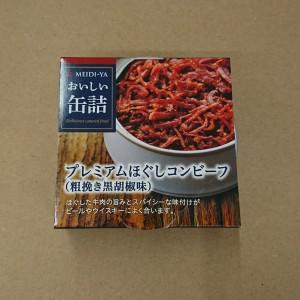 【★】おいしい缶詰 プレミアムほぐしコンビーフ(粗挽き黒胡椒味)