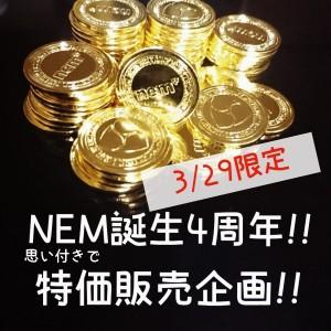 🌕NEMリアルコイン🌕【NEM生誕4周年記念特価】