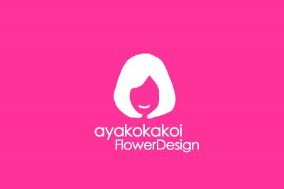NEM花屋 ayakokakoi FlowerDesign