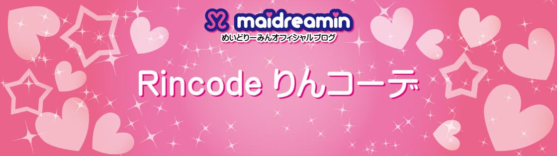 Rincode りんコーデ