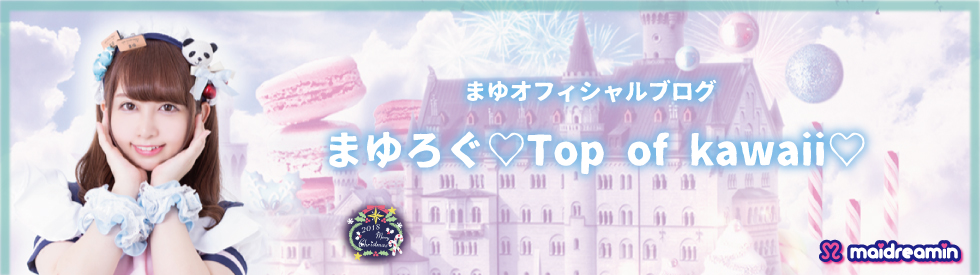 まゆろぐ♡Top of kawaii♡