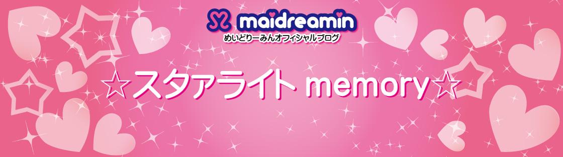 ☆スタァライトmemory☆