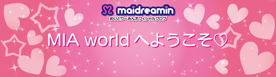 MIA worldへようこそ♡