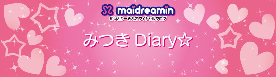 みつきDiary☆