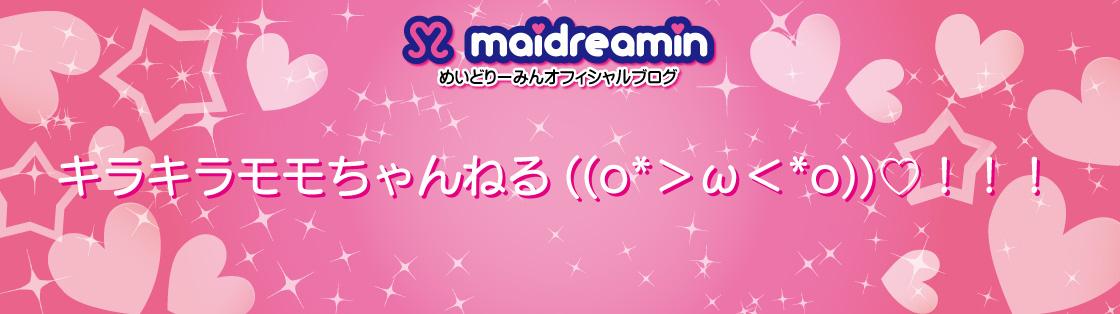 キラキラモモちゃんねる((o*>ω<*o))♡!!!